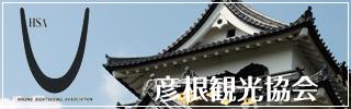 彦根観光協会