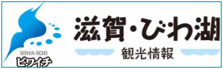 滋賀観光情報